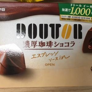 DOUTOR濃厚珈琲ショコラ