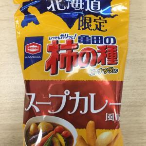 北海道限定柿の種スープカレー