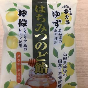 日本橋榮太樓はちみつのど飴 ゆず&レモン