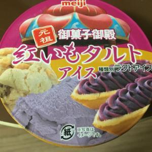 御菓子御殿紅いもタルトアイス
