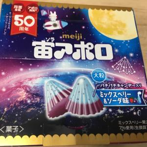 宙アポロ アポロ発売50周年!