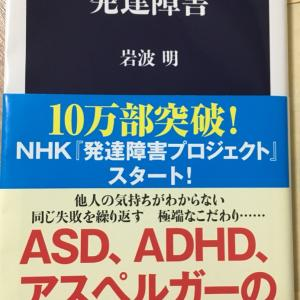 文春新書 発達障害 岩波明