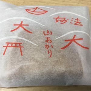 京都土産 山あかりと九条ネギ海老せんべい