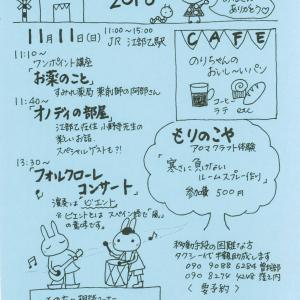 駅カフェ 平成30年11月