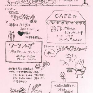 駅カフェ 令和元年5月