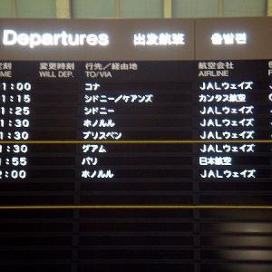 ☆★9/18日、ハワイ島行き3日前。LALより国際線搭乗案内がメールで届きました。今日は持っていく荷物づくりです。★☆