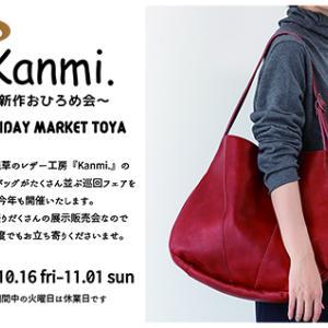 10月の休業日& Kanmi.フェアのおしらせ