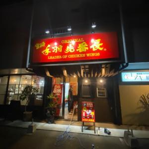 手羽先番長 大塚店