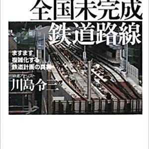 〈図解〉超新説 全国未完成鉄道路線