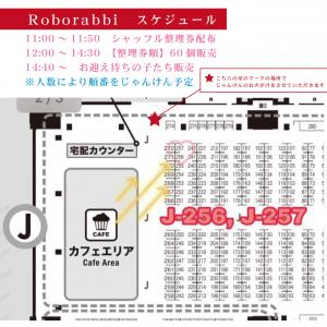 【お願い】デザフェス50