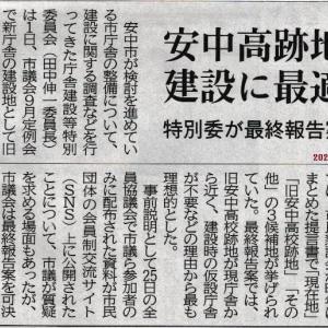 安中市庁舎問題:新聞報道と特別委員会報告書・・・