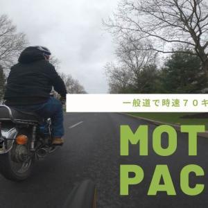 一般道を先導バイクの後ろに付いて時速70キロで走る|コロナウィルスの影響で自転車競技場も閉鎖