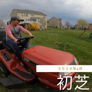 2020年春初芝刈り|10歳の息子が、初めて乗車タイプの芝刈り機を自分で運転