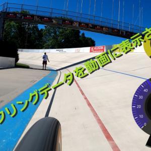 サイクリングデータをメータ付きで動画に表示させる方法|GPSデータが不正確な場合