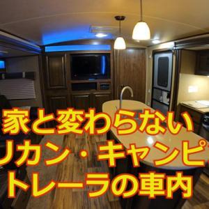 家と変わらない大型アメリカンキャンピングトレーラの室内
