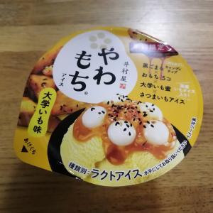 「やわもちアイス・大学芋味」を食べながら。