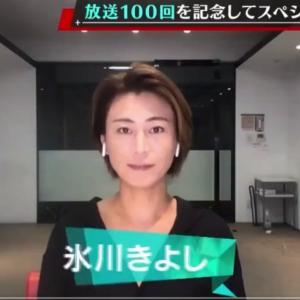 プラスミュージック100回目ゲスト氷川きよしと浜本宏晃