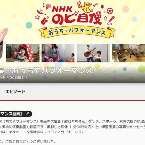 NHKのど自慢おうちでパフォーマンス