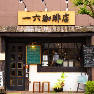 立川 一六珈琲店