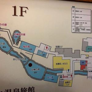 奥那須 大丸温泉旅館 宿泊記③