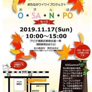 明日(2019-11-17)蒲郡駅南/APITA横【OSANPO】イベント出店!御幸店も休まずW営業!