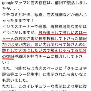 googleの『お好み焼きZUBORA御幸店』ページがエラー発生中!!復旧依頼中です。投稿下さったお客様ゴメンなさい。