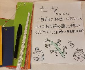 七夕の短冊や開店祝い缶バッジのポップを(≧▽≦)