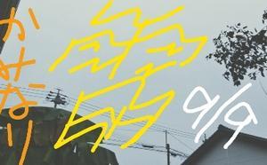 2020-09-09 雷スゴい(((;ꏿ_ꏿ;)))