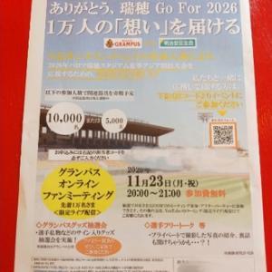 グランパス online Fan meeting 2020/11/23