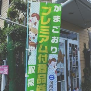 蒲郡プレミアム付商品券のご利用が人気です!!