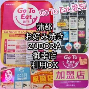 『Go To Eat あいち』加盟店 ZUBORA御幸店