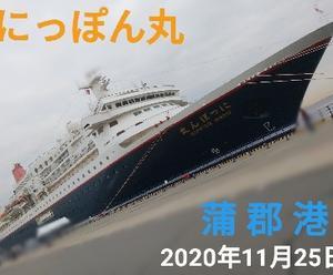 「にっぽん丸」in 蒲郡港