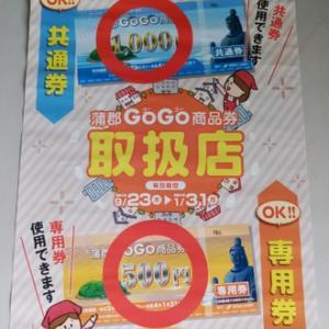 9/23~始まる『 蒲郡GoGo商品券 』の説明会に行ってきました!