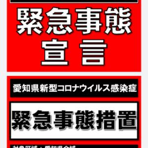 ~9月30日 『 緊急事態宣言 』延長に伴い『休業』延長させて頂きます。