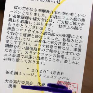 カラオケ大会延期のお知らせ