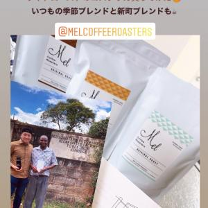 【Mel Coffee Loasters】夏用のお豆もオーダー♡