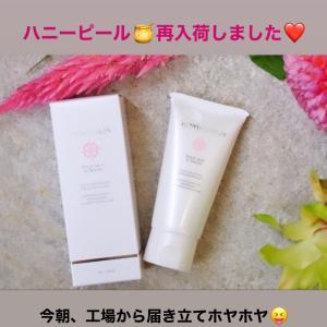 【再入荷のお知らせ】ヒノコハニーピール!!
