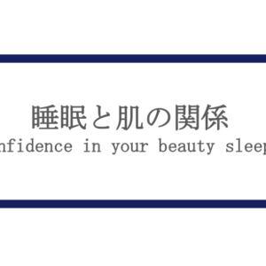 【睡眠、足りてますか?】BEAUTY SLEEPという考え方。