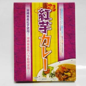 【カレー】紅芋カレー