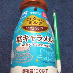 タカナシ「コクっとミルク 塩キャラメル」を飲む