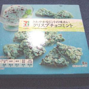 セブンアンドアイ(日清シスコ)「さわやかなミントの味わい クリスプチョコミント」を食す