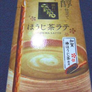 ロッテ「味わいTOPPO(トッポ) 芳醇仕立てほうじ茶ラテ」を食す