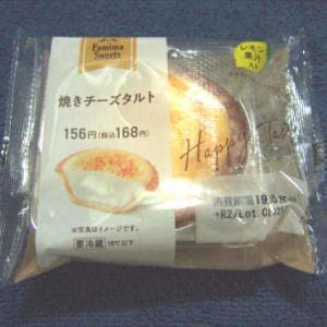 ファミリーマート(ロピア)「FAMIMA SWEETS 焼きチーズタルト」を食す