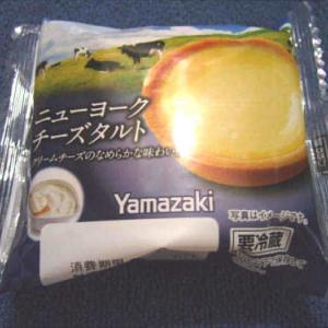 山崎製パン「ニューヨークチーズタルト」を食す