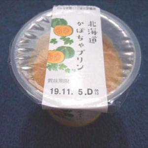 栄屋乳業「北海道かぼちゃプリン」を食す