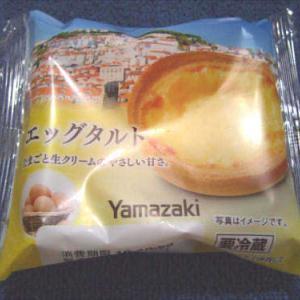山崎製パン「エッグタルト」を食す