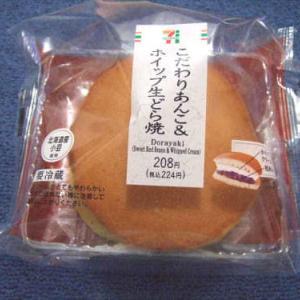 セブンアンドアイ(十勝大福本舗)「こだわりのあんこ&ホイップ生どら焼」を食す