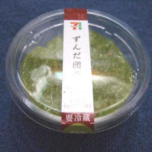 セブンアンドアイ(十勝大福本舗)「ずんだ団子」を食す