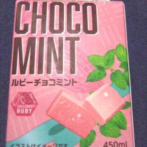 エルビー「ルビーチョコミント」を飲む