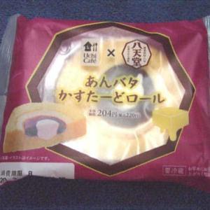 ローソン(コスモフーズ)「UchiCafe あんバタかすたーどロール」を食す